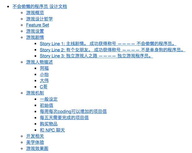 这是我之前一个游戏的设计文档的目录